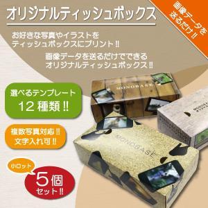 ティッシュボックス オリジナル オーダーメイド 名入れ 写真入り 名前入り ティッシュBOX 箱ティッシュ プリント 小ロット 5個セット 箱のみ|monobase