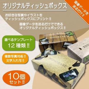 ティッシュボックス オリジナル オーダーメイド 名入れ 写真入り 名前入り ティッシュBOX 箱ティッシュ プリント 小ロット 10個セット 箱のみ|monobase