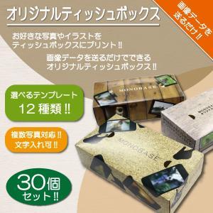 ティッシュボックス オリジナル オーダーメイド 名入れ 写真入り 名前入り ティッシュBOX 箱ティッシュ プリント 30個セット 箱のみ|monobase