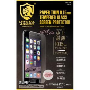 iPhone7 フィルム クリスタルアーマー  ラウンドエッジ強化ガラス PAPER THIN 0.15mm