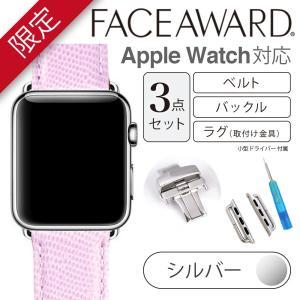 Apple Watch バンド 40mm 38mm FACEAWARD バックル_silver アイスタイムクロコ パイソン 本革 ワンプッシュ式バックル|monocase-store