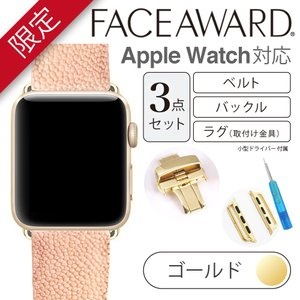 Apple Watch バンド 44mm 42mm 40mm 38mm FACEAWARD バックル_YellowGold ガルーシャ 本革 ワンプッシュ式バックル|monocase-store