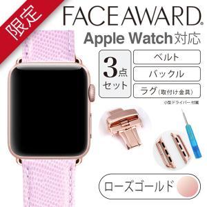 Apple Watch バンド 40mm 38mm FACEAWARD バックル_RoseGold アイスタイムクロコ パイソン 本革 ワンプッシュ式バックル|monocase-store