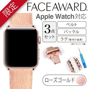 Apple Watch バンド 44mm 42mm 40mm 38mm FACEAWARD バックル_RoseGold ガルーシャ 本革 ワンプッシュ式バックル|monocase-store