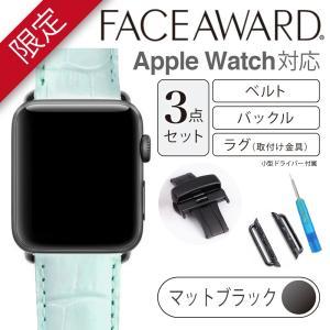 Apple Watch バンド 44mm 42mm 40mm 38mm FACEAWARD バックル_MattBlack マットクロコ 本革 ワンプッシュ式バックル|monocase-store