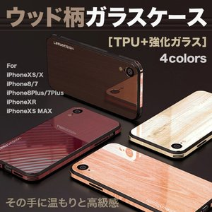 iPhone ケース iPhone8 iPhone 7 iPhone XsMax iPhone XR iPhone X iPhone XS iPhone 8Plus iPhone 7Plus 強化 背面 ガラス 木目 ウッド|monocase-store