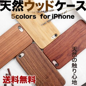 iPhone11 ケース iphone11 pro max iphone XS max XR iPhoneX iPhone8 iPhone7 Plus ウッド アイフォン11 スマホカバー 木目 木|monocase-store