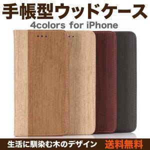 スマホケース 手帳型 iPhone ケース カバー 手帳 XsMax XR XS X iPhone8 Plus ウッド柄 木目 手帳型ケース
