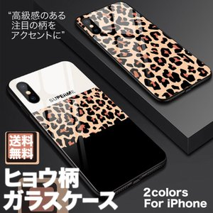 iPhone XR ケース iPhone XS カバー iPhone XsMax iPhone XR iPhone X iPhone XS iPhone 8 iPhone 7 Plus ソフト 強化ガラス ヒョウ柄 レオパード monocase-store