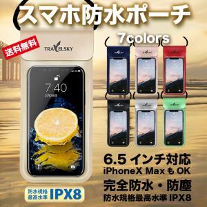防水 ポーチ 防水 ケース 防水 カバー スマホ ケース iPhone ケース 6.5インチ 収納可...