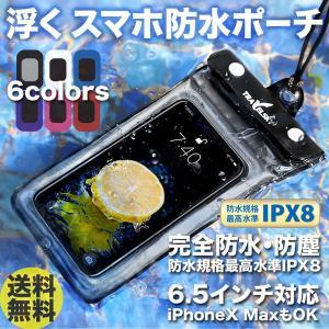 防水 ケース 防水 ポーチ 防水 カバー スマホ ケース iPhone ケース 6.5インチ 収納可...