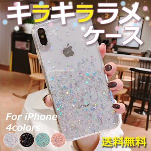 iPhone XR ケース iPhone XSMax iPhone XR iPhone X iPhone XS iPhone 8 iPhone 7 Plus iPhone ケース クリア ソフト 透明 キラキラ ラメ|monocase-store