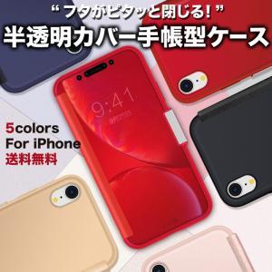 手帳型 スマホケース iPhone ケース iPhone カバー iPhone XsMax iPhone XR iPhone XS iPhone 8 8Plus iPhone 7 7Plus 手帳型カバー スマート 透明 スケルトン