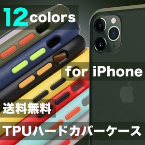 iPhone11 ケース iphone11 pro max iphone XR XS max iPhoneX iPhone8 iPhone7 Plus マット アイフォン11 携帯ケース スマホカバー|monocase-store