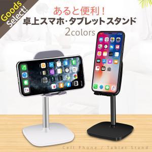 スマホスタンド 卓上スタンド iPhone 角度調整 スマートフォン