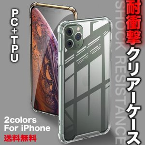 iPhone11 ケース iphone11 pro max XR スマホケース ソフト ケース カバー クリア ソフト 透明|monocase-store