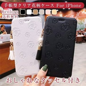手帳型 ケース iPhone 11ProMax iPhone11Pro iPhone11 クリア 透明 花柄 薄型|monocase-store