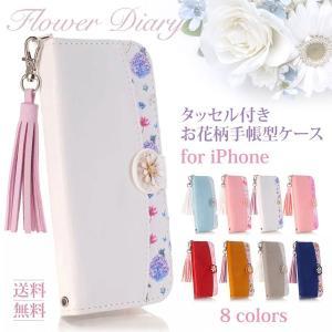 iPhone 11 ケース 手帳型 iphone11 pro max スマホケース タッセル付き カード収納 アイフォン 手帳型カバー 花柄|monocase-store