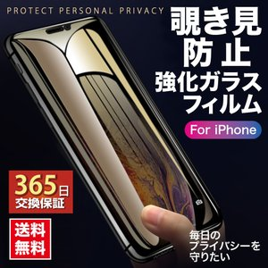 覗き見防止 iPhone 強化ガラスフィルム スマホ液晶保護フィルム iPhone 11ProMax iPhone 11Pro iPhone 11 iPhone XsMax iPhone XR iPhone XS iPhone 8