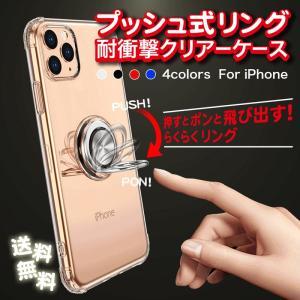 iPhone11 ケース iphone11pro max リング付き プッシュ式 スマホケース iPhone ケース クリア ソフト バンカーリング付 monocase-store