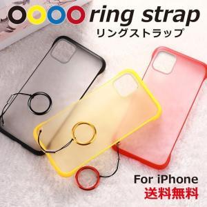iPhone11 ケース iphone11 pro max アイフォン11 携帯ケース スマホカバー 透明 つや消し マット リングストラップ付|monocase-store