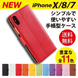 iPhone ケース 手帳型 iPhone 手帳型 カバー iPhone XsMax iPhone XR iPhone X iPhone XS iPhone 8 iPhone 7 Plus スマホケース レザー 革|monocase-store