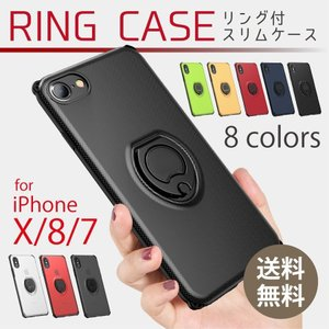 iPhone ケース iPhone X iPhone 8 iPhone8 Plus iPhone 7 iPhone7 Plus iPhone カバー リング付きケース|monocase-store
