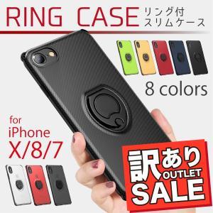 訳ありセール わけあり iPhone ケース iPhone X iPhone 8 iPhone8 P...