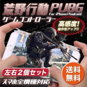 荒野行動 PUBG スマホ用ゲームコントローラー 左右2個セット 高感度