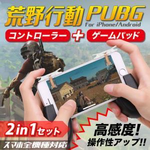 荒野行動 PUBG スマホ用ゲームコントローラー ゲームパッド 左右2個セット 高感度