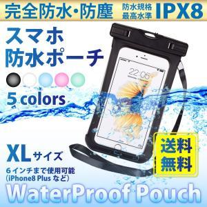 スマホ 防水ケース 防水ポーチ 完全防水 全機種 アイフォンX アイフォン8 アイフォン7 Plus...