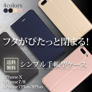 手帳型スマホケース iPhoneXS iPhoneXR iPhoneXS Max iPhoneX iPhone8 iPhone7 iPhone8Plus iPhone7Plus シンプルデザイン