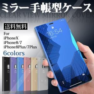 手帳型 スマホケース iPhoneXs ケース iPhoneX iPhone8 iPhone7 Plus ケース ミラー 鏡面 クリア
