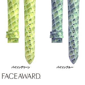 (送料無料) 腕時計交換用ベルト20mmベルト 本革 FACEAWARD(フェイスアワード) パイソン|monocase-store