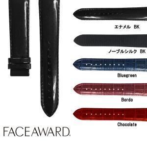(送料無料) 腕時計交換用ベルト20mmベルト 本革 FACEAWARD(フェイスアワード) エナメル ノーブルシルク Bluegreen Bordo|monocase-store