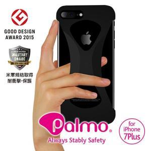 iPhone8/7 Plus ケース アイフォン8プラス Palmo 落下防止シリコンケース Black|monocase-store