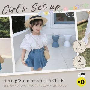 女の子 セットアップ 2点セット シャツ スカート 子供服 フリルトップス 95-100cm 100...