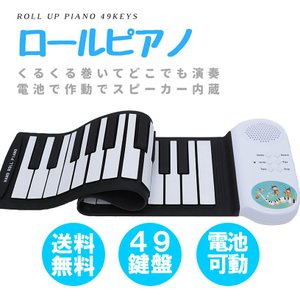 高品質 ロールピアノ 知育玩具電子ロールピアノ ハンドロール 電子ピアノ 鍵盤49鍵 折りたたみ 持ち運び プレゼント 誕生日 贈り物