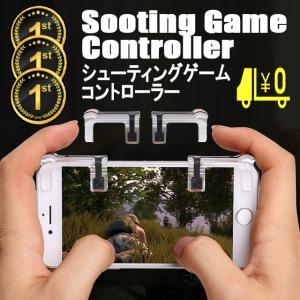 最新版 荒野行動に対応 スマホ用ゲームパッド  ドン勝ち PUBG 感応式射撃用ボタン 押しボタン 感度高く 高速射撃 改良版 左右パッド2個セット