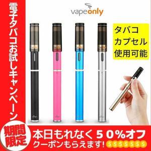 電子タバコ Vapeonly vPen VAPE スターターセット 電子たばこ 送料無料 本体