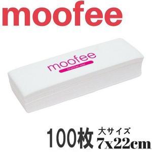<moofee>ワックスシート ブラジリアンワックス 大サイズ 7x22cm 100枚入