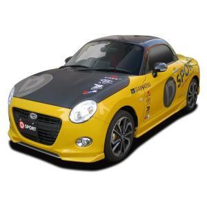 Dsport コペン フロントロアスカート ダイハツ コペン CERO (LA400K) 用 1台分|monocolle
