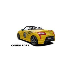 Dsport コペン リアロアスカート 未塗装 ダイハツ コペン ROBE ローブ , CERO セロ (LA400K) 用 1台分|monocolle