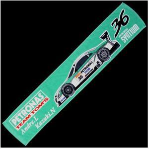 2011モデル トムス チーム マフラータオル SUPER GT PETRONAS (08304-TSP11) monocolle