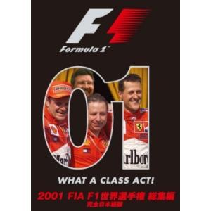 2001 FIA F1世界選手権総集編 完全日本語版 DVD (EM094)|monocolle