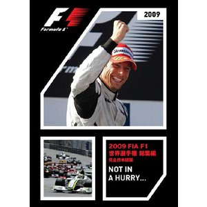 2009年 FIA F1世界選手権総集編 DVD 完全日本語版 |monocolle