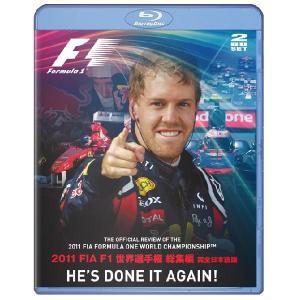2011 FIA F1世界選手権総集編 完全日本語 ブルーレイ版|monocolle