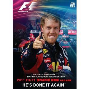 2011 FIA F1世界選手権総集編 完全日本語 DVD版 (EM-132)|monocolle