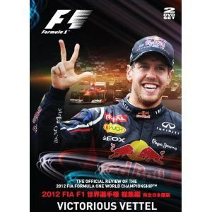 2012 FIA F1世界選手権総集編 完全日本語 【 ブルーレイ/BD版 】|monocolle