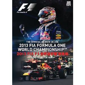2013 FIA F1世界選手権総集編 DVD版 完全日本語 初回版限定特典DVD付 5,000枚限定|monocolle